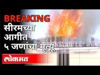 Serum Institute च्या आगीत पाच जणांचा मृत्यू | Fire At Serum Institute | Five People Dead | Pune News - Marathi News | Five die in Serum Institute fire | Fire At Serum Institute | Five People Dead | Pune News | Latest maharashtra Videos at Lokmat.com