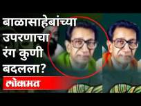भगव्याचा हिरवा रंग कुणी केला? Atul Bhatkhalkar On Shivsena | Salman Hashmi | Maharashtra News - Marathi News | Who painted saffron green? Atul Bhatkhalkar On Shivsena | Salman Hashmi | Maharashtra News | Latest maharashtra Videos at Lokmat.com