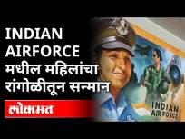 Indian Airforce मधील महिलांचा रांगोळीतून सन्मान | Womens Day | Indian Air Force Women Pilots - Marathi News | Rangoli honors women in Indian Airforce | Womens Day | Indian Air Force Women Pilots | Latest maharashtra Videos at Lokmat.com