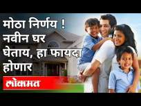 मोठा निर्णय! नवीन घर घेताय, हा फायदा होणार | Stamp Duty and Registration New Rules in Maharashtra - Marathi News | Big decision! Buying a new home can be a daunting task Stamp Duty and Registration New Rules in Maharashtra | Latest maharashtra Videos at Lokmat.com