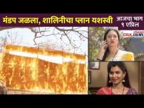 मंडप जळला, शालिनीचा प्लान यशस्वी | Sukh Mhanje Nakki Kay Asta Today Episode | 9 April | CNX Filmy - Marathi News | Mandap burnt, Shalini's plan successful | Sukh Mhanje Nakki Kay Asta Today Episode | April 9 | CNX Filmy | Latest entertainment Videos at Lokmat.com