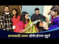 लग्नासाठी ठरला व्हॅलेंटाईनचा मुहूर्त | Astad- Swapnali Wedding | Lokmat CNX Filmy - Marathi News | Valentine's Day for wedding | Astad- Swapnali Wedding | Lokmat CNX Filmy | Latest entertainment Videos at Lokmat.com