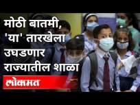 महाराष्ट्रातील शाळा 'या' तारखेपासून उघडणार | Varsha Gaikwad | Schools Reopening In Maharashtra - Marathi News | Schools in Maharashtra to open from this date | Varsha Gaikwad | Schools Reopening In Maharashtra | Latest maharashtra Videos at Lokmat.com