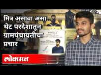 चक्क मित्राने केला थेट परदेशातून ग्रामपंचायतीचा प्रचार | Grampanchayat Election | Jalgaon News - Marathi News | Chakka Mitra promoted Gram Panchayat directly from abroad Grampanchayat Election | Jalgaon News | Latest international Videos at Lokmat.com