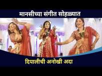 दिपालीची अनोखी अदा |Manasi Naik and Pardeep Kharera Wedding | Deepali Sayyad Dance |Lokmat CNX Filmy - Marathi News | दिपालीची अनोखी अदा | Manasi Naik and Pardeep Kharera Wedding | Deepali Sayyad Dance | Lokmat CNX Filmy | Latest entertainment Videos at Lokmat.com