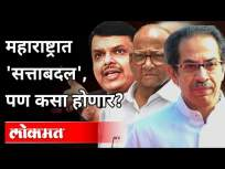 महाराष्ट्रात 'सत्ताबदल', पण कसा होणार? MahaVikas Aghadi Government | Operation Lotus | Maharashtra - Marathi News | 'Change of power' in Maharashtra, but how? MahaVikas Aghadi Government | Operation Lotus | Maharashtra | Latest maharashtra Videos at Lokmat.com