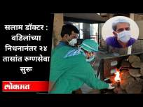 डॉक्टर मुकुंद पेनूरकरांची कौतुकास्पद कामगिरी   Sanjeevan Hospital   Dr. Mukund Penurkar   Pune News - Marathi News   Admirable performance of Dr. Mukund Penurkar   Sanjeevan Hospital   Dr. Mukund Penurkar   Pune News   Latest maharashtra Videos at Lokmat.com