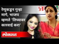 रेणूकडून गुन्हा मागे | तिच्यावर कारवाई करा | Chitra Wagh on Renu Sharma | Dhananjay Munde Rape Case - Marathi News | Crime behind the molecule | Take action on her | Chitra Wagh on Renu Sharma | Dhananjay Munde Rape Case | Latest maharashtra Videos at Lokmat.com
