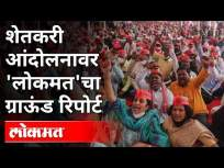 मुंबईतील शेतकरी आंदोलनातून काय मिळालं? Farmer's Protest In Mumbai's Aazad Maidan | Maharashtra News - Marathi News | What did you get from the farmers' movement in Mumbai? Farmer's Protest In Mumbai's Aazad Maidan | Maharashtra News | Latest maharashtra Videos at Lokmat.com