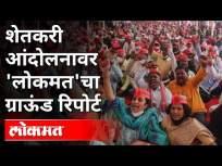 मुंबईतील शेतकरी आंदोलनातून काय मिळालं? Farmer's Protest In Mumbai's Aazad Maidan | Maharashtra News - Marathi News | What did you get from the farmers' movement in Mumbai? Farmer's Protest In Mumbai's Aazad Maidan | Maharashtra News | Latest maharashtra Videos at Lokmat.com