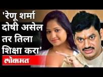 रेणू शर्मा दोषी असेल तर तिला शिक्षा करा | Chitra Wagh On Dhananjay Munde & Renu Sharma - Marathi News | If Renu Sharma is guilty, punish her Chitra Wagh On Dhananjay Munde & Renu Sharma | Latest maharashtra Videos at Lokmat.com