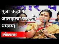 पूजा चव्हाण आत्महत्या प्रकरणी धमक्या | BJP Chitra Wagh On Sanjay Rathod | Pooja Chavan Suicide Case - Marathi News | Pooja Chavan threatens suicide case BJP Chitra Wagh On Sanjay Rathod | Pooja Chavan Suicide Case | Latest maharashtra Videos at Lokmat.com