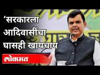 आश्रम शाळेतील भ्रष्टाचार चव्हाट्यावर | Devendra Fadnavis Speech | Maharashtra Budget Session 2021 - Marathi News | Ashram school corruption on the rise | Devendra Fadnavis Speech | Maharashtra Budget Session 2021 | Latest maharashtra Videos at Lokmat.com