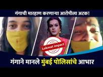 Lokmat Impact: गंगाची मारहाण करणाऱ्या आरोपीला अटक | Pranit Hate- Karbhari Laybhari |Lokmat CNX Filmy - Marathi News | Lokmat Impact: Accused of beating Ganga arrested | Pranit Hate- Karbhari Laybhari | Lokmat CNX Filmy | Latest entertainment Videos at Lokmat.com