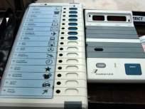 Maharashtra Election 2019 : ईव्हीएम मशीन भोवती कडा पहारा