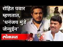 Rohit Pawar Says, धनंजय मुंडे जेन्युईन | Dhananjay Munde Rape Case | Rohit Pawar | Maharashtra News - Marathi News | Rohit Pawar Says, Dhananjay Munde Genuine | Dhananjay Munde Rape Case | Rohit Pawar | Maharashtra News | Latest maharashtra Videos at Lokmat.com