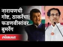 उद्धव ठाकरेंनी सांगितली नारायणची गोष्ट आणि फडणवीसांवर बुमरँग | Maharashtra Budget Session 2021 - Marathi News | Uddhav Thackeray tells Narayan's story and boomerang on Fadnavis | Maharashtra Budget Session 2021 | Latest maharashtra Videos at Lokmat.com