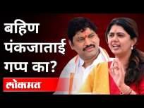 बहिण पंकजाताई गप्प का? Pankaja Munde   Dhananjay Munde Rape Case   Maharashtra News - Marathi News   Why sister Pankajatai gossip? Pankaja Munde   Dhananjay Munde Rape Case   Maharashtra News   Latest maharashtra Videos at Lokmat.com