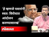 हे म्हणजे पवारांनी स्वतः विरोधात आंदोलन करण्यासारखं | BJP Keshav Upadhye on Ncp Sharad Pawar - Marathi News | This is like Pawar agitating against himself BJP Keshav Upadhye on Ncp Sharad Pawar | Latest maharashtra Videos at Lokmat.com