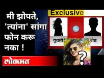 हे शेठ कोण ? आणखी एक वादग्रस्त Audio Clip Viral झाली | Sanjay Rathod | Pooja Chavan Suicide - Marathi News | Who is this Seth? Another controversial audio clip went viral Sanjay Rathod | Pooja Chavan Suicide | Latest maharashtra Videos at Lokmat.com