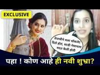 Exclusive : कोण आहे ही नवी शुभ्रा?Aggabai Sunbai Cast | Uma Pendharkar Interview | Lokmat CNX Filmy - Marathi News | Exclusive: Who is this new Shubhra? Aggabai Sunbai Cast | Uma Pendharkar Interview | Lokmat CNX Filmy | Latest entertainment Videos at Lokmat.com