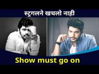 स्ट्रगलला कसा सामोरा गेला? Suyash Tilak Interview | Lokmat CNX Filmy - Marathi News | How did you deal with the struggle? Suyash Tilak Interview | Lokmat CNX Filmy | Latest entertainment Videos at Lokmat.com