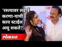 रस्त्यावर लढाई करणा-याची काय स्टाईल असू शकते? Bhai Jagtap | Mumbai Congress President | Maharashtra - Marathi News | What could be the style of street fighting? Bhai Jagtap | Mumbai Congress President | Maharashtra | Latest maharashtra Videos at Lokmat.com