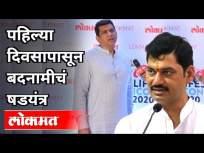 पहिल्या दिवसापासून बदनामीचं षडयंत्र | Aslam Shaikh On Dhananjay Munde Case | Maharashtra News - Marathi News | Defamation conspiracy from day one | Aslam Shaikh On Dhananjay Munde Case | Maharashtra News | Latest maharashtra Videos at Lokmat.com