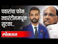 पवारांचा फोन क्वारंटीनमधून सुटका | Indian cricket Team Return In Mumbai | Maharashtra News - Marathi News | Pawar's phone released from quarantine | Indian cricket Team Return In Mumbai | Maharashtra News | Latest cricket Videos at Lokmat.com