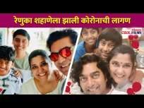 रेणुका शहाणेला झाली कोरोनाची लागण | Renuka Shahane Corona Positive | CNX Filmy - Marathi News | Renuka Shahane contracted corona | Renuka Shahane Corona Positive | CNX Filmy | Latest entertainment Videos at Lokmat.com