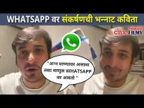 WHATSAPP वर संकर्षणची भन्नाट कविता | Sankarshan Karhade Poem | Lokmat CNX Filmy - Marathi News | Abandoned Poem of Connection on WHATSAPP | Sankarshan Karhade Poem | Lokmat CNX Filmy | Latest entertainment Videos at Lokmat.com