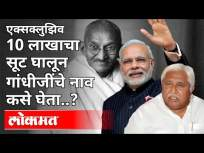 10 लाखाचा सूट घालून गांधीजींचे नाव कसे घेता ? | H. K. Patil | Atul Kulkarni - Marathi News | How do you get Gandhiji's name in a suit worth Rs 10 lakh? | H. K. Patil | Atul Kulkarni | Latest politics Videos at Lokmat.com