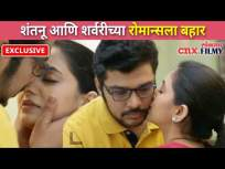 Exclusive :शंतनू आणि शर्वरीच्या रोमान्सला बहार | Shubhmagal Online Today Episode | Lokmat CNX Filmy - Marathi News | Exclusive: Shantanu and Sherwari's romance out Shubhmagal Online Today Episode | Lokmat CNX Filmy | Latest entertainment Videos at Lokmat.com