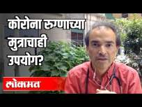 कोरोना रुग्णाच्या मुत्राचाही उपयोग ?Dr Ravi Godse On Fecal Testing | Covid 19 | India News - Marathi News | Corona patient's urine also used? Dr Ravi Godse On Fecal Testing | Covid 19 | India News | Latest health Videos at Lokmat.com