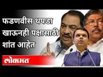 फडणवीस थपडा खाऊनही पक्षासाठी शांत आहेत | Chandrakant Patil On Eknath Khadse | Devendra Fadnavis - Marathi News | Fadnavis are quiet for the party despite being slapped Chandrakant Patil On Eknath Khadse | Devendra Fadnavis | Latest politics Videos at Lokmat.com