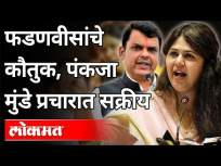फडणवीसांचे कौतुक, पंकजा मुंडे प्रचारात सक्रीय | Pankaja Munde praises Devendra Fadnavis |Maharashtra - Marathi News | Appreciation of Fadnavis, Pankaja Munde active in propaganda Pankaja Munde praises Devendra Fadnavis | Maharashtra | Latest maharashtra Videos at Lokmat.com