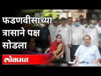 फडणवीसांच्या त्रासाने पक्ष सोडला | Eknath Khadse On Devendra Fadanvis | Maharashtra News - Marathi News | He left the party due to the harassment of Fadnavis Eknath Khadse On Devendra Fadanvis | Maharashtra News | Latest politics Videos at Lokmat.com