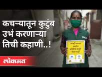 कचऱ्यातून कुटुंब उभं करणाऱ्या महिलेची कहाणी | Women's Day Special With Sweeper | Pune Safai Kamgar - Marathi News | The story of a woman who builds a family out of garbage | Women's Day Special With Sweeper | Pune Safai Kamgar | Latest maharashtra Videos at Lokmat.com