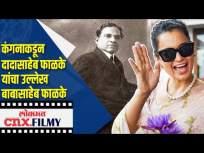 Kangana Ranautकडून Dadasaheb Phalke यांचा उल्लेख बाबासाहेब फाळके | Lokmat CNX Filmy - Marathi News | Dadasaheb Phalke mentioned by Kangana Ranaut Babasaheb Phalke | Lokmat CNX Filmy | Latest entertainment Videos at Lokmat.com