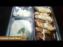 Farali Fingers । Lokmat Superchef - Vrushali Kawale। Fasting Upwas Recipe - Marathi News | Farali Fingers. Lokmat Superchef - Vrushali Kawale. Fasting Upwas Recipe | Latest oxygen Videos at Lokmat.com