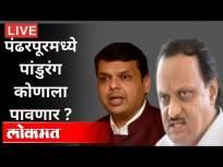 LIVE - Pandharpur Assembly Election 2021 | पंढरपूरमध्ये पांडुरंग कोणाला पावणार? | Ajit Pawar - Marathi News | LIVE - Pandharpur Assembly Election 2021 | Who will get Pandurang in Pandharpur? | Ajit Pawar | Latest maharashtra Videos at Lokmat.com