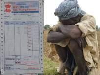 'आता शेती कराव की मराव'; ७२० किलो डाळींब विक्रीतून आले केवळ २३३ रुपये