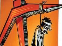 मुलांच्या लग्नाच्या पूर्वसंध्येला शेतकऱ्याची आत्महत्या