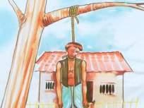 भोयणी येथील शेतकऱ्याची आत्महत्या
