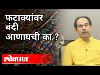 फटाक्यांवर बंदी आणायची का? Uddhav Thackeray On Diwali Crackers Banned   Maharashtra News - Marathi News   Why ban firecrackers? Uddhav Thackeray On Diwali Crackers Banned   Maharashtra News   Latest maharashtra Videos at Lokmat.com