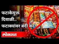 फटाकेमुक्त दिवाळी.. फटाक्यांवर बंदी का? - Marathi News | Firecracker-free Diwali .. Why ban on firecrackers? | Latest maharashtra Videos at Lokmat.com