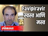 Favipiravir स्वस्त आणि मस्त | Dr Ravi Godse on Favipiravir | Covid 19 Updates - Marathi News | Favipiravir Cheap and cool | Dr Ravi Godse on Favipiravir | Covid 19 Updates | Latest health Videos at Lokmat.com