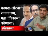 फायदा आणि तोट्याचं राजकारण, महा'विकास' कोणाचा? Maha vikas politics unfolded | Maharashtra News - Marathi News | The politics of profit and loss, whose 'great development'? Maha vikas politics unfolded | Maharashtra News | Latest maharashtra Videos at Lokmat.com