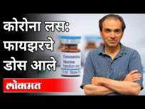 Corona Vaccine : फायझरचे डोस आले | Dr Ravi Godse On Pfizer Dose | America - Marathi News | Corona Vaccine: Pfizer Dosage | Dr Ravi Godse On Pfizer Dose | America | Latest international Videos at Lokmat.com