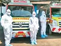 खासगी रुग्णवाहिकांची मागणी करणे विचाराधीन - Marathi News | Demanding private ambulances is under consideration | Latest mumbai News at Lokmat.com